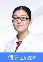 何宁 主治医师 白癜风科主任 事白癜风临床诊疗30余年 各类型白癜风中西医诊疗