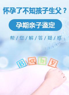 孕期亲子鉴定咨询
