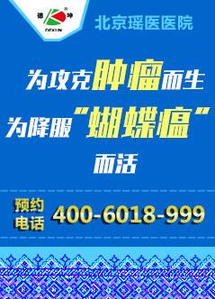 北京治疗肿瘤医院