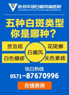 杭州治疗白癜风多少钱