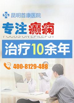 云南癫痫病医院