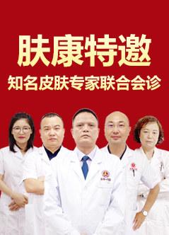 西安皮肤病医院