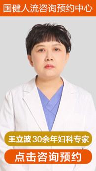 长春妇科专家