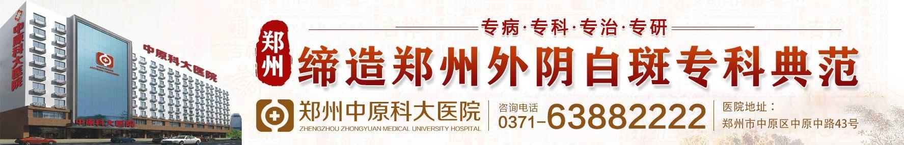 郑州外阴白斑医院