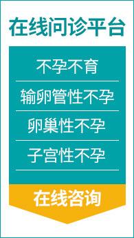 重庆女性不孕医院