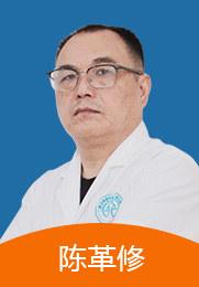 陈革修 副主任医师