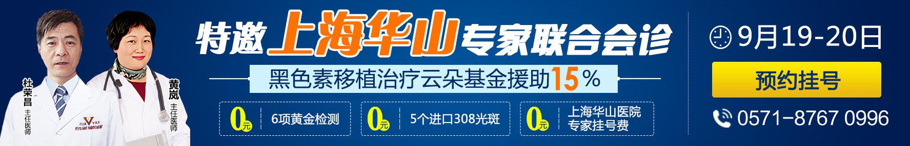 杭州华研白癜风病在线视频偷国产精品