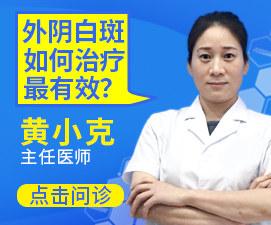 南京外阴白斑医院怎么样?