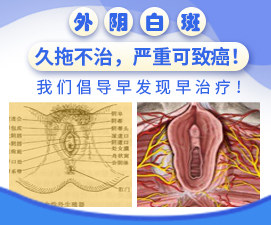 南京新协和医院治疗外阴白斑怎么样
