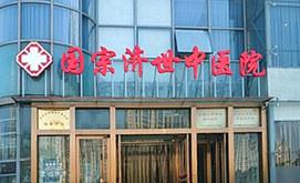 北京国宗济世中医医院
