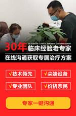 北京性病医院在线咨询