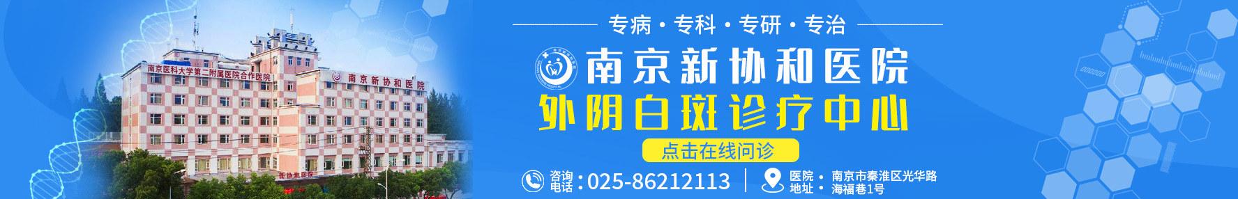 南京外阴白斑医院