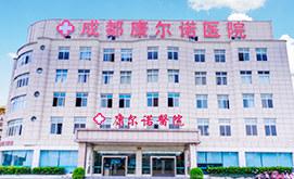 成都性病医院