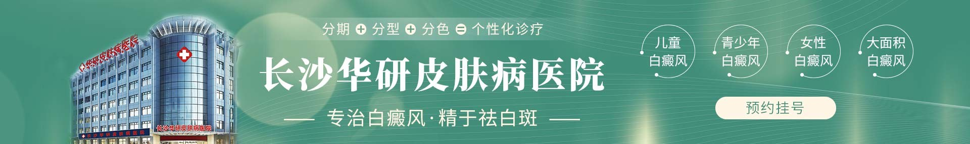 长沙白癜风专色天使在线视频在线视频偷国产精品
