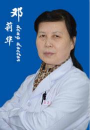 邓莉华 主治医生 胎记、血管瘤疑难性疾病