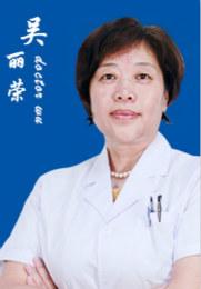 吴丽荣 主治医生 太田痣、咖啡斑 鲜红斑痣、黑毛痣等多种疑难型胎记诊治