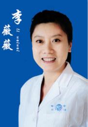 李薇薇 主治医生 熟练掌握胎记血管瘤等各类治疗方式,
