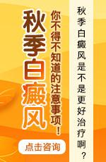 贵州白癜风皮肤病在线视频偷国产精品