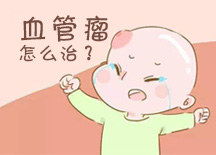 小儿血管瘤