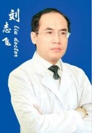 刘志飞 主治医生 诊治各种色素型及血管型胎记