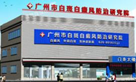 广州市白斑医疗门诊