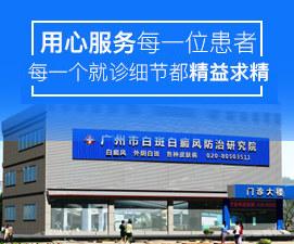 广州市白斑白癜风防治研究院怎么样