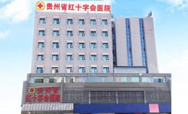 贵州省红十字会医院