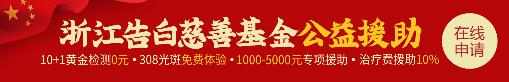 杭州白癜风