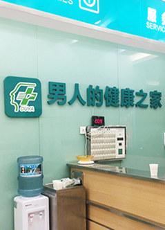 宁波治疗男科医院