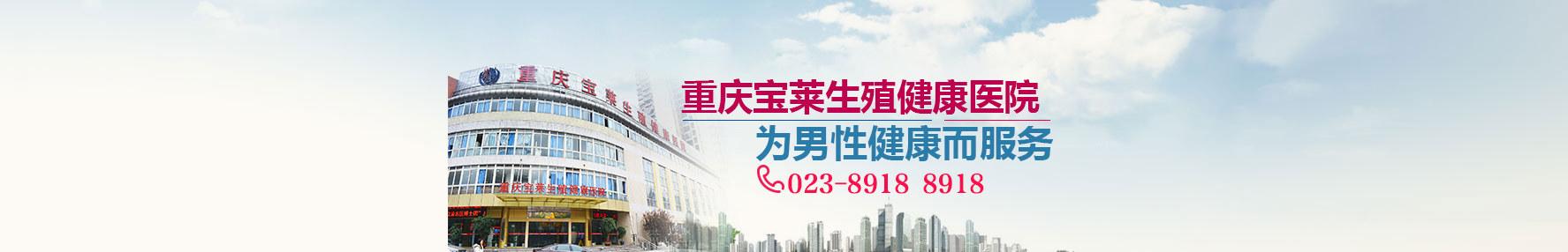 重庆男科医院