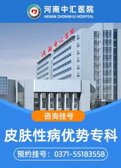 郑州尖锐湿疣专科医院