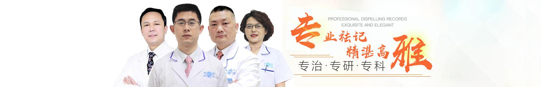 广州健肤皮肤专科门诊部