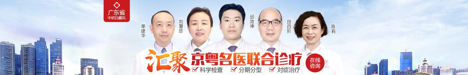 广东白癜风医院