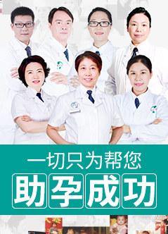 重庆不孕不育医院哪家好