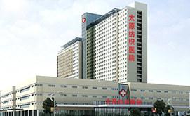 太原纺织医院