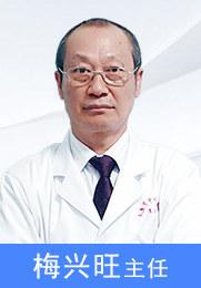 梅兴旺 主治医师 太原纺织医院面神经科主任 神经科临床30余年 中华医学会神经病学分会委员