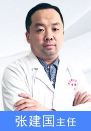 张建国 医师 太原纺织医院面神经科主任 临床20余年 神经外科疼痛专业委员会委员