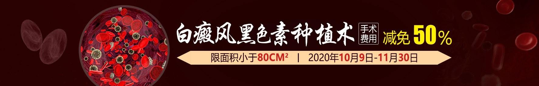 武汉白癜风医院