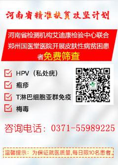 郑州治疗hpv医院
