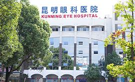 昆明眼科医院