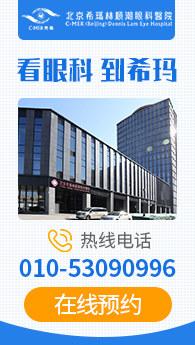 北京希玛林顺潮眼科医院预约