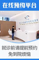 北京希玛眼科医院预约挂号