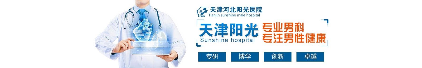 天津正规的男科医院