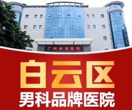 广州和谐医院简介