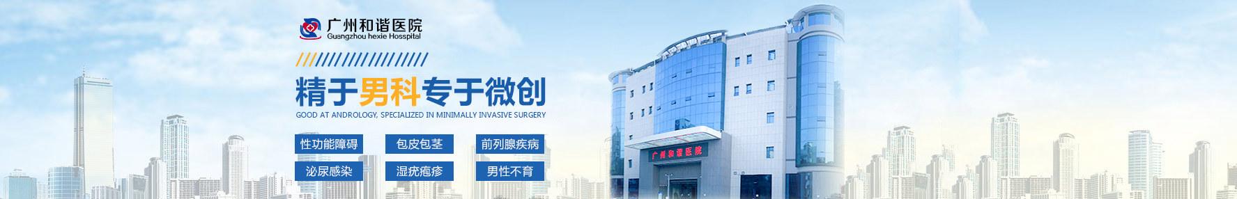 广州和谐医院