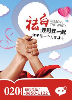 广州治疗白癜风医院