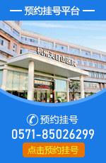 杭州白癜风医院预约挂号