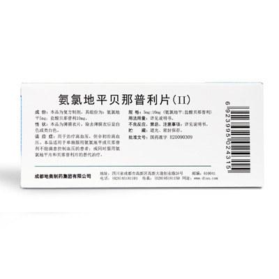 氨氯地平贝那普利片(Ⅱ)(地奥氨贝)