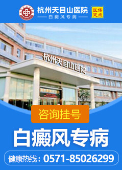 杭州天目山医院白癜风专病
