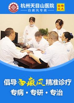 杭州天目山医院医生